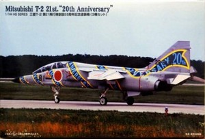 1/144 三菱T-2 第21飛行隊創設20周年記念塗装機 (3機セット)