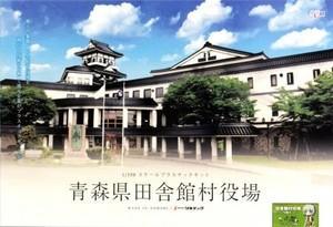 1/350 青森県 田舎館村役場-いち姫セット-