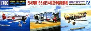 1/700 日本海軍 96式日本航空母艦艦載機