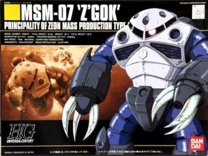 HGUC MSM-07 ズゴック