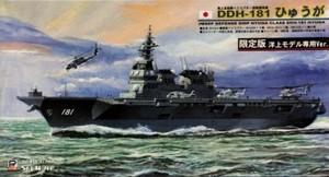 1/700 海上自衛隊ヘリコプター搭載護衛艦 DDH-181 ひゅうが 〈初回限定版〉