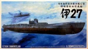 1/350 巡洋潜水艦乙型 伊27 特殊潜航艇搭載艦