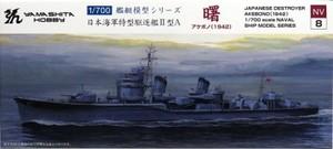 1/700 特型駆逐艦II型A 「曙」