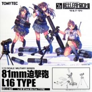 1/12 リトルアーモリー 81mm迫撃砲 L16タイプ