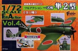 1/72 フルアクション 一式戦 隼II型
