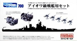 1/700 アメリカ海軍 アイオワ級戦艦用セット