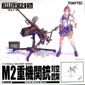 1/12 リトルアーモリー M2重機関銃(対空銃架)