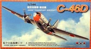 1/144 航空自衛隊 輸送機 C-46D