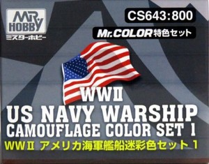 WWII アメリカ海軍艦船迷彩色セット1