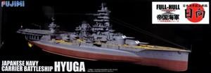 1/700 日本海軍航空戦艦 日向 フルハルモデル 1/72 瑞雲セット