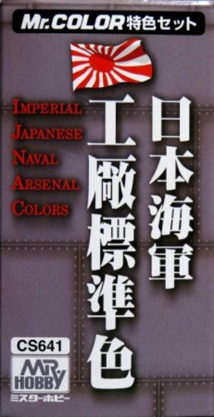 日本海軍工廠標準色カラーセット