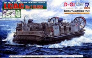 1/144 海上自衛隊 エアクッション型揚陸艇LCAC 「1号」型