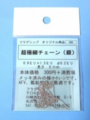超極細チェーン(銀)