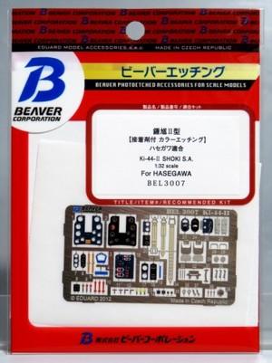 1/32 鍾馗II型 接着剤付カラーエッチング(ハセガワ用)