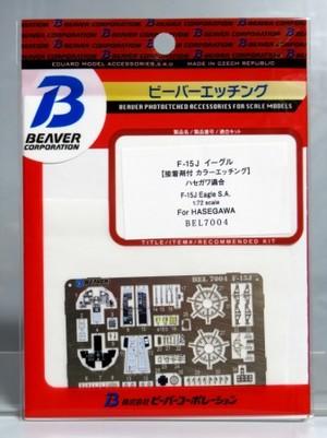 1/72 F-15Jイーグル 接着剤付カラーエッチング(ハセガワ用)