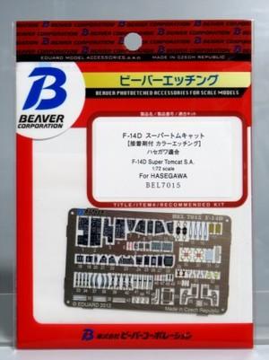 1/72 F-14Dスーパートムキャット 接着剤付カラーエッチング (ハセガワ用)