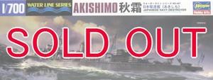 1/700 日本駆逐艦 秋霜