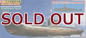 1/700 日本海軍潜水艦 呂35 & 蛟龍