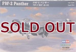 1/72 F9F-2 パンサー