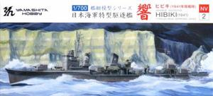 1/700 日本海軍特型駆逐艦III型改装後 響