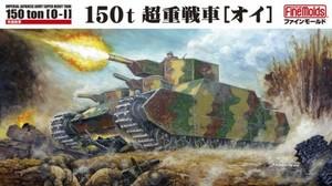1/35 帝国陸軍 150t 超重戦車 [オイ]