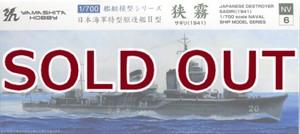 1/700 特型駆逐艦II型 狭霧
