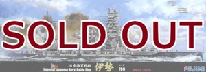 1/700 日本海軍戦艦 伊勢 昭和16年
