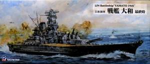 1/700 日本海軍 戦艦 大和 最終時