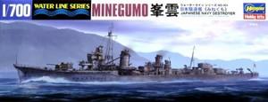 1/700 日本駆逐艦 峯雲